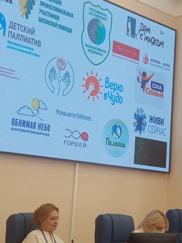 Руководитель благотворительного фонда «Пеликан» участвовала в заседании профильной комиссии